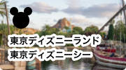 東京ディズニーランド東京ディズニーシー