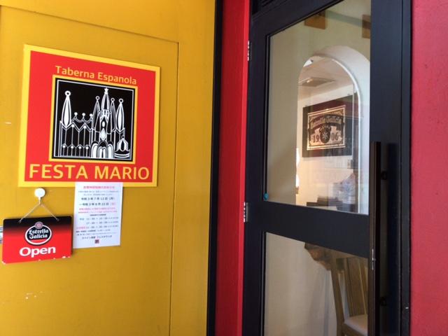 スペイン食堂フェスタマリオの入り口