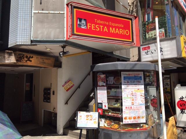 スペイン食堂フェスタマリオ