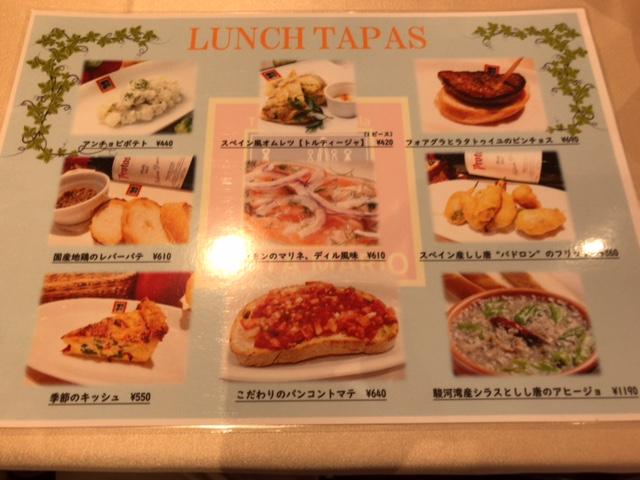 スペイン食堂フェスタマリオのタパスメニュー