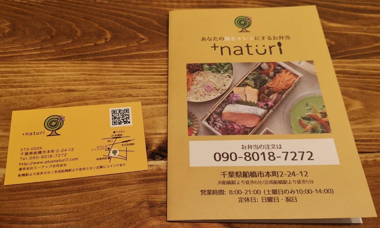 +naturiメニュー表とショップカード