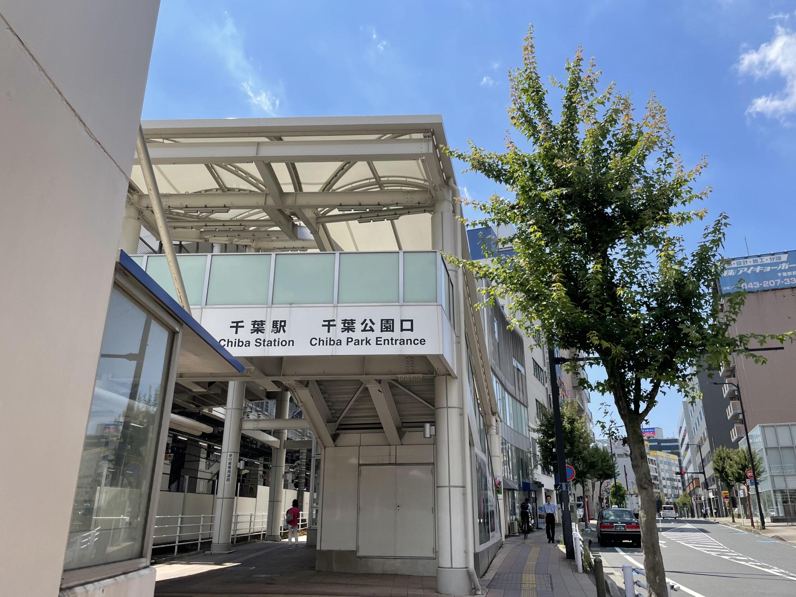 JR千葉駅の千葉公園口